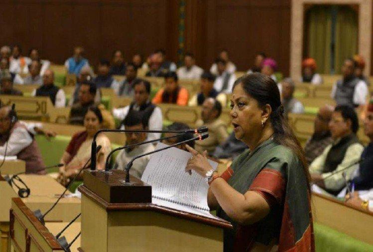 Rajasthan Bajat Vasundhara Raje Sangaria.org