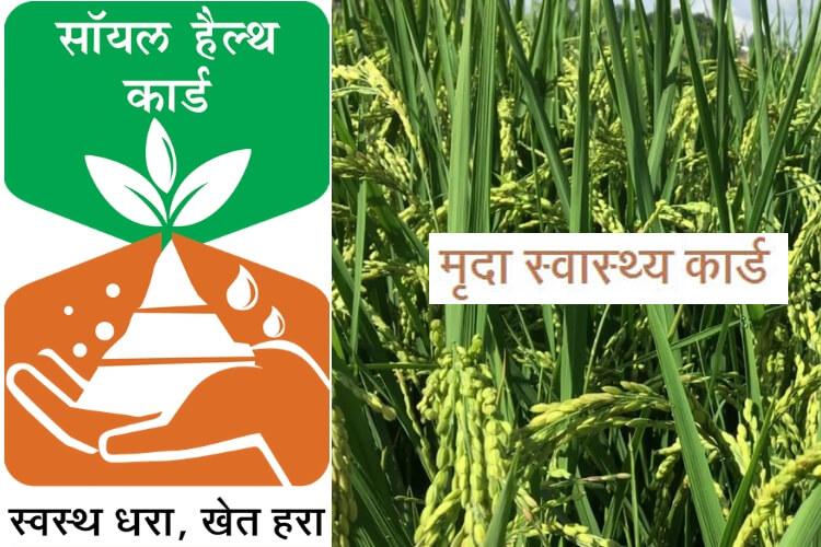 Soil Health Card